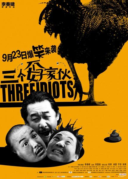 三个孬家伙