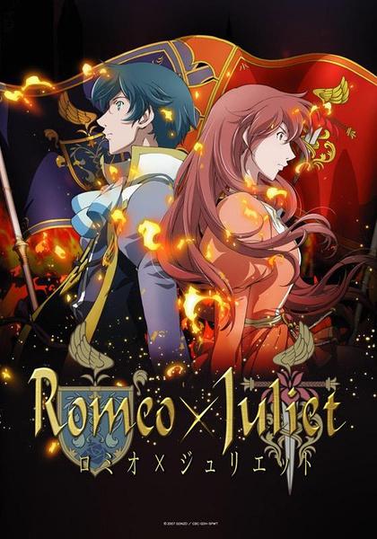 罗密欧与朱丽叶动漫