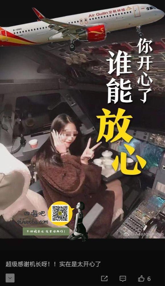 桂林航空机长邀请女网红进入驾驶舱,机长被处以终身停飞处罚 嗨头条 第1张