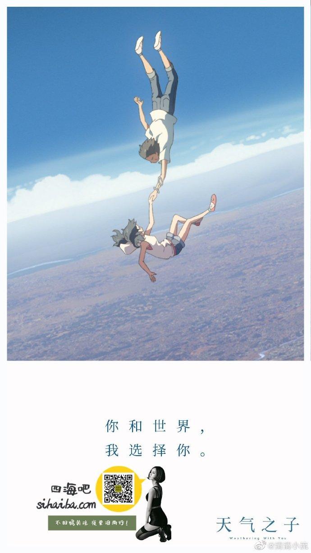 """电影《天气之子》首周末票房破1.5亿!""""新海狂魔""""追求极致引爆泪点 涨姿势 第7张"""