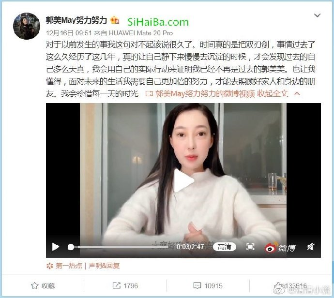 出狱5个月,郭美美发布道歉视频 热门事件 第1张