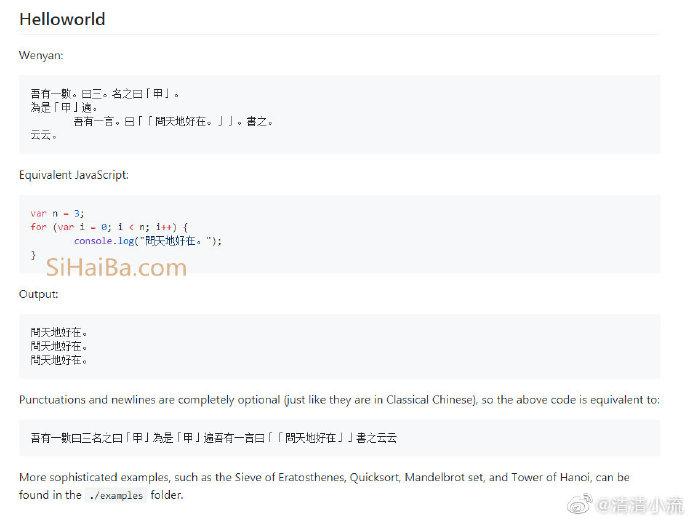文言文编程,偶然发现的一编程奇才~ 技术控 第2张