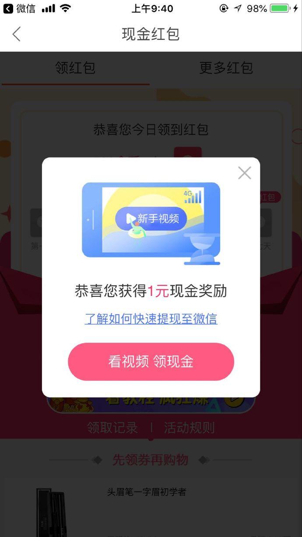 小猪优选APP新用户微信登录100%免费领1元红包,秒到