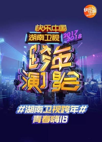 湖南衛視2018跨年演唱會