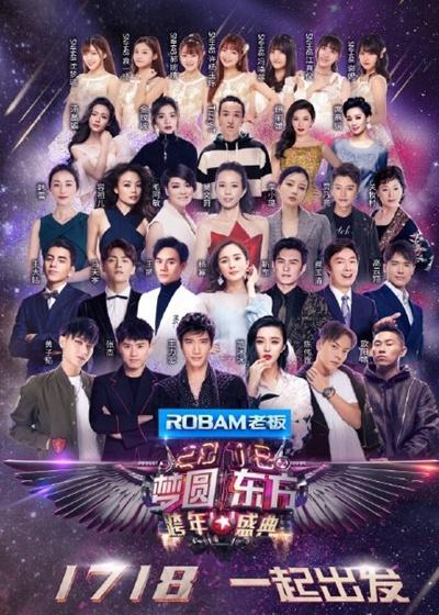東方衛視2018跨年演唱會