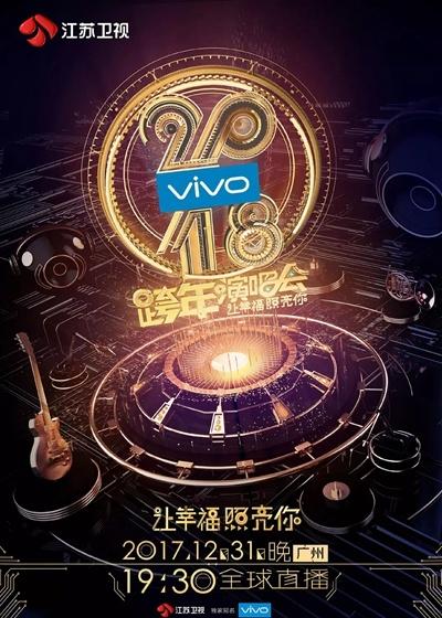 江苏卫视2018跨年演唱会