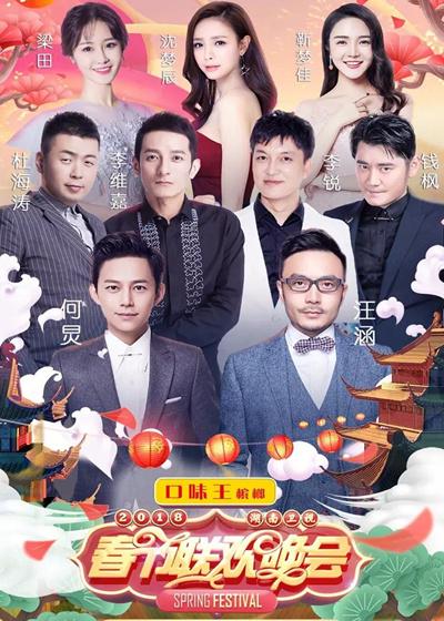 2018湖南衛視春節聯歡晚會