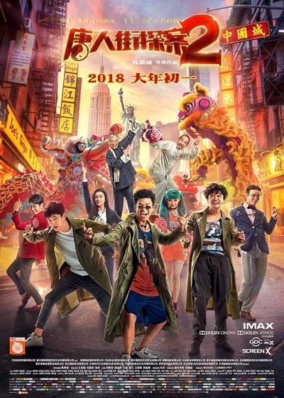 唐探2 / Detective Chinatown Vol 2海報