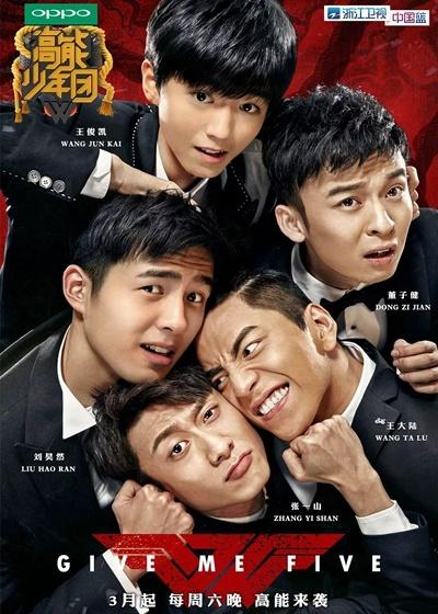 高能少年團第二季 / Give Me Five / SUPER BOYS海報
