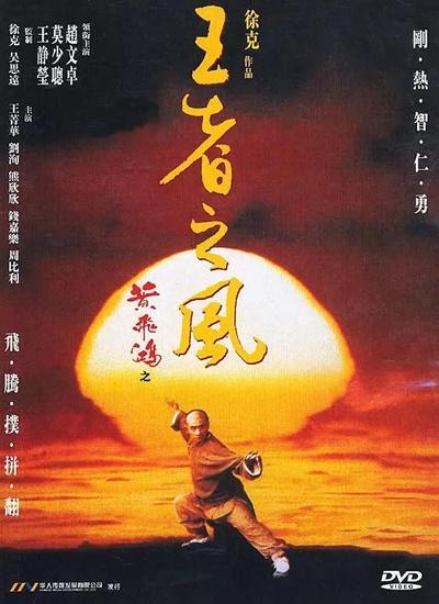黃飛鴻之四王者之風HD