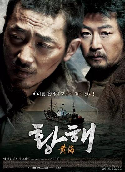 追擊者2之黃海殺機(港) / The Murderer / The Yellow Sea / Hwanghae / The Killer海報