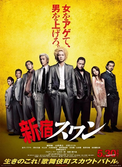 新宿天鵝電影