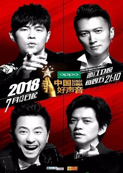 中國新歌聲第三季 / 中國好聲音第五季海報