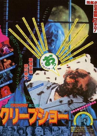 鬼作秀1982