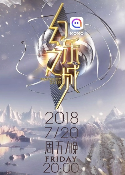 幻樂之城2018