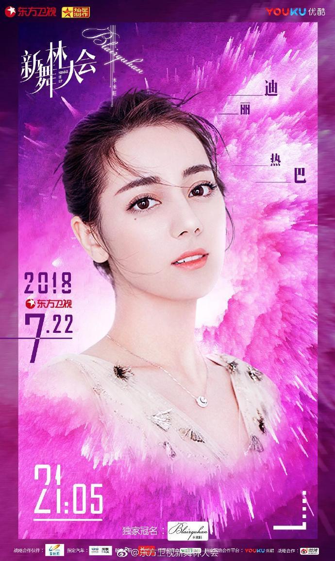 新舞林大會2018