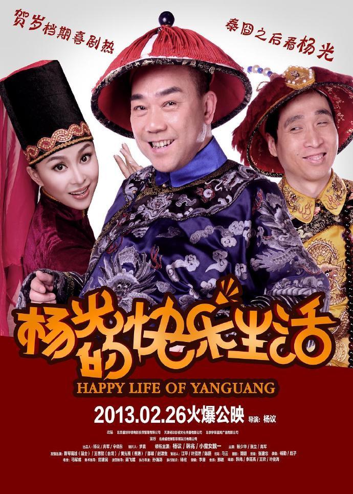 電影版楊光的快樂生活 / Happy Life of Yangguang海報