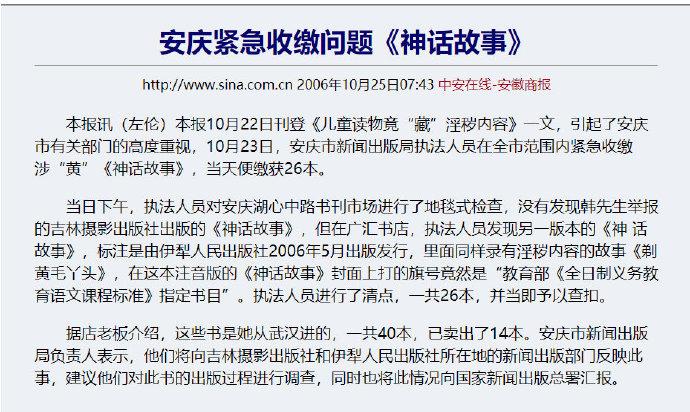 """退休老师儿童网站发布涉""""黄""""故事,被教育局约谈"""