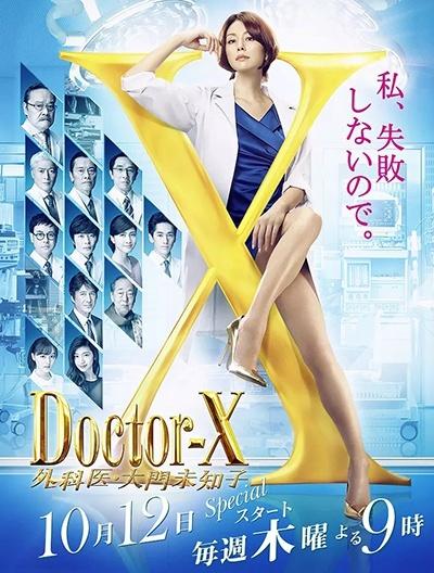 X醫生外科醫生大門未知子第五季