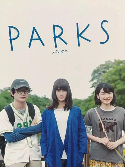 公园2017