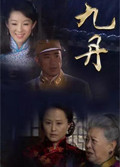 九丹电视剧
