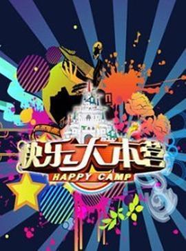 快乐大本营[2020]