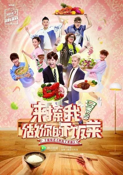 拜托了冰箱中國版第3季