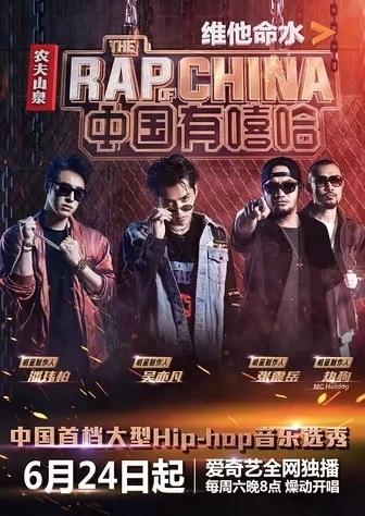中國有嘻哈2017