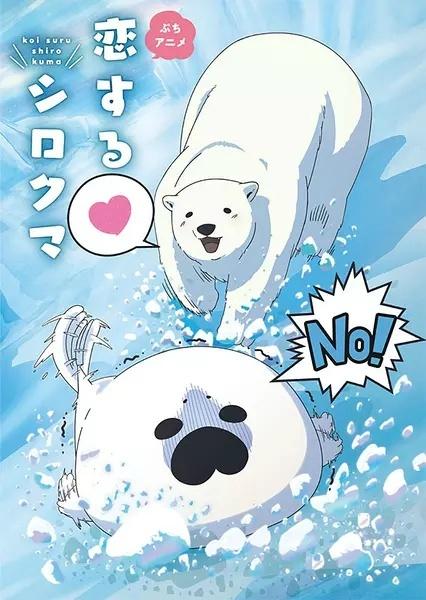戀愛的白熊
