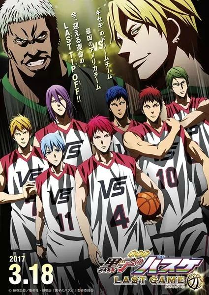 黑子的籃球劇場版