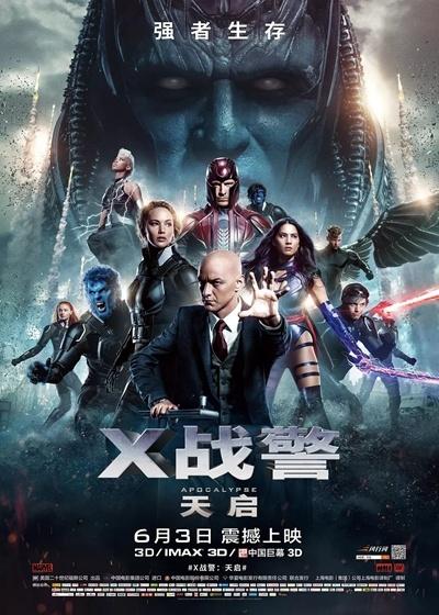 X戰警:天啟