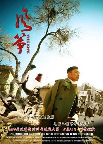 風箏(電視劇)