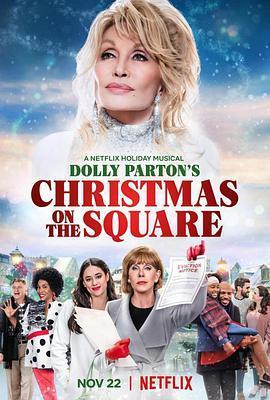 多莉·帕顿:广场上的圣诞节