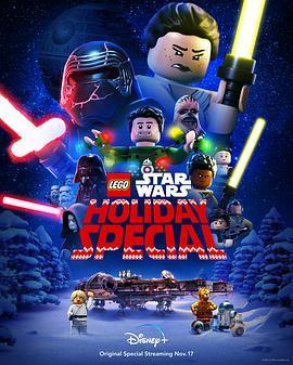 乐高星球大战:圣诞特别篇 The Lego Star Wars Holiday Special