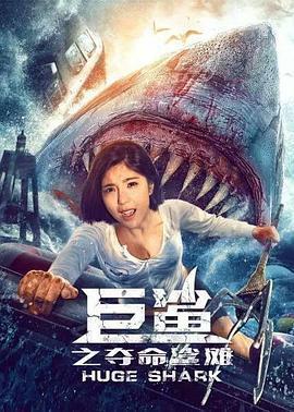 巨鲨之夺命鲨滩