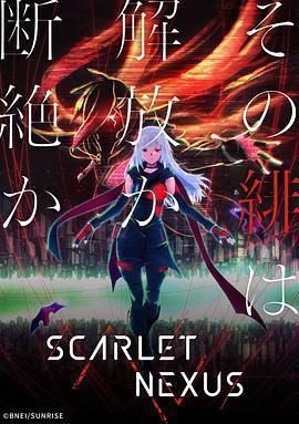 绯红结系 SCARLET NEXUS