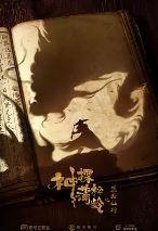 The Knight of Shadows: Between Yin and Yang / Knight of Shadows: Walker Between Halfworlds / 神探蒲松齡之蘭若仙蹤海報
