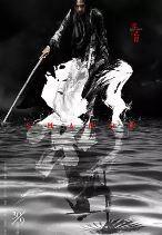 三國·荊州 / 荊州保衛戰 / Shadow海報