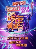 2018-2019湖南衛視跨年演唱會