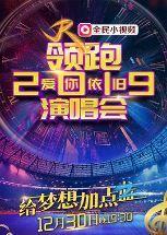 浙江衛視領跑2019愛你依舊演唱會