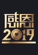天津衛視感恩2019