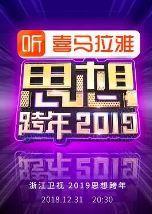 浙江衛視2019思想跨年