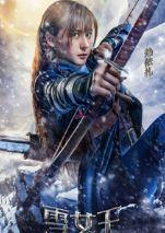北国英雄 / 雪女王