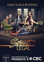 街頭法律第一季