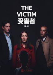 受害者第一季