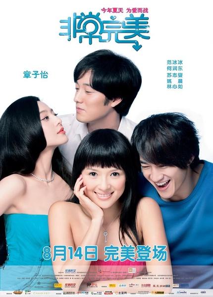 非常完美電影
