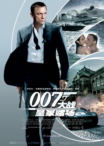 007之皇家賭場