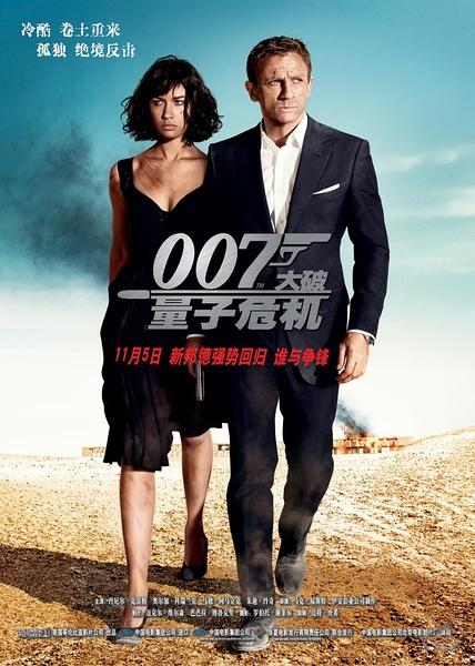 007之大破量子危機