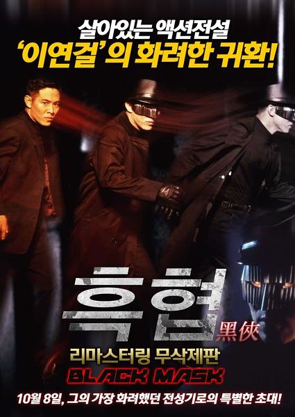 Black Mask海報