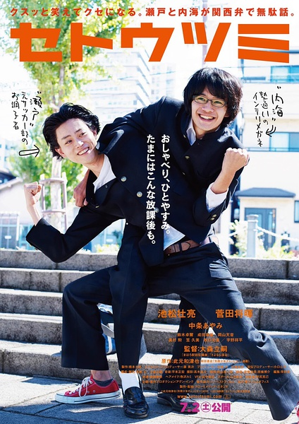 瀨戶內海電影
